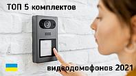 ТОП-5 популярных комплектов домофонов 2021 в Ip24.com.ua
