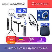 54 см Mettle RL-21 кольцевое освещение для профессиональной съемки | кольцевая лампа Ring Light + ШТАТИВ 2.1 м