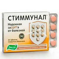 Эвалар «Стиммунал» Таблетки 20 шт