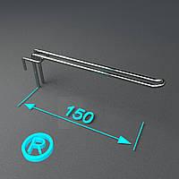 Крючок для торгового оборудования 150мм