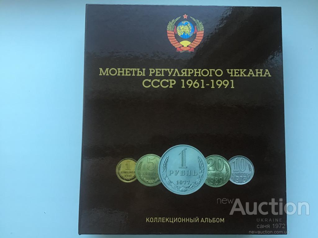 Колекційний альбом для монет СРСР регулярного карбування 1961-1991 рр ( капсюльный)