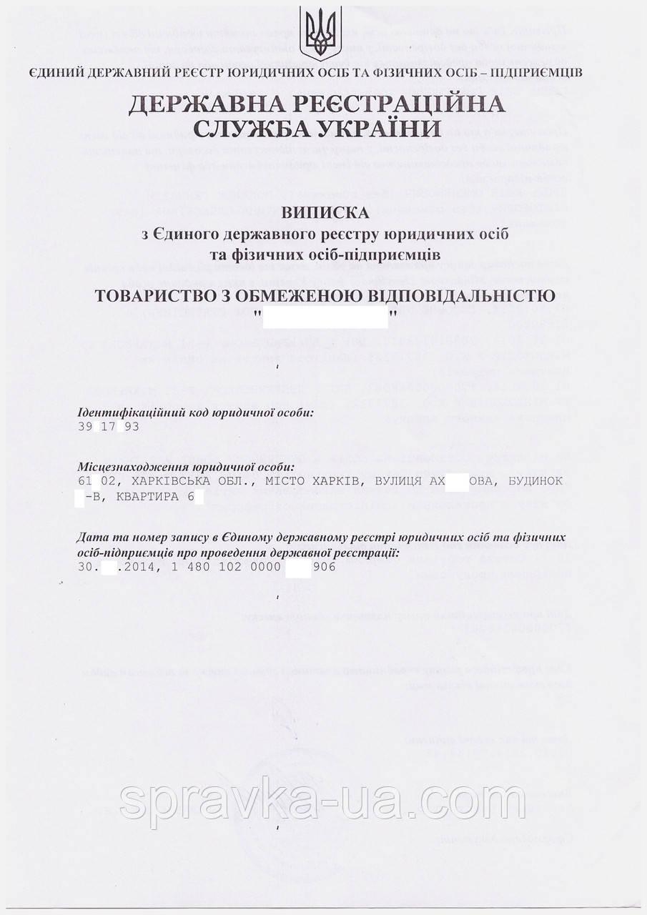 Регистрация предприятия Харьков