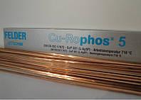 Медно-фосфорный припой Felder Cu-Rophos 5 Германия