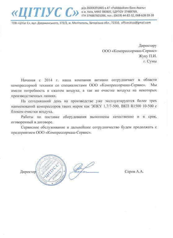Компрессор ЭПКУ 1,7/7-500, ВКП R1500 10-500