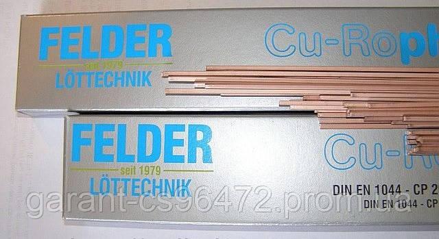 Медно-фосфорный припой Felder L-Ag 45Sn Германия