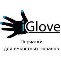 I-Glove.  Перчатки для сенсорных экранов (планшеты, телефоны, гаджеты)