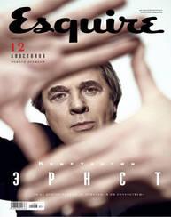 Esquire журнал Эсквайр №3 (177) март 2021