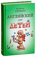 Английский для детей. Валентина Скультэ, фото 1