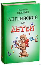 Англійська для дітей. Валентина Скульте