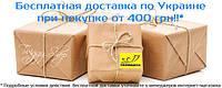 Изменение условий стоимости бесплатной доставки по Украине