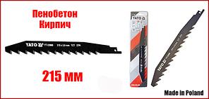 Сабельное полотно з цегли та пінобетону 215 мм Yato YT-33960
