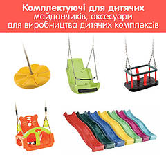 Комплектуючі для дитячих майданчиків, аксесуари для виробництва дитячих комплексів