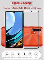 Захисне скло з рамкою для Xiaomi Redmi 9 Power