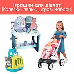 ИГРУШКИ ДЛЯ ДЕВОЧЕК (Коляски, куклы, игровые наборы)