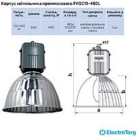 Корпус светильника промышленного FYGC19-480L 150-400Вт E40 Delux