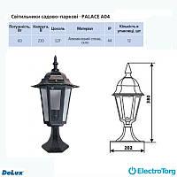 Садово-парковый светильник (черный) PALACE A04  60В Е27 DELUX
