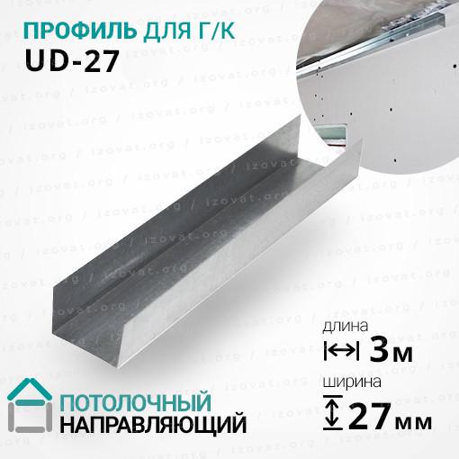 Профіль UD-27 (УД-27) ГОСТ, 3 метри. Стельовий, що направляє. Товщина металу - 0,55 мм