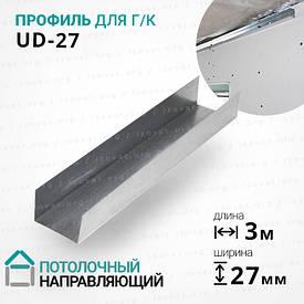 Профиль UD-27 (УД-27) 3 метра. Потолочный, направляющий. РАСПРОДАЖА