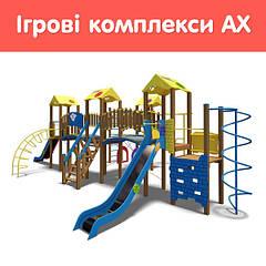 Игровые комплексы AX