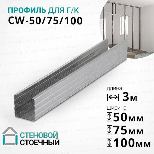 Профиль CW (ЦВ) 3 метра. Стеновой, стоечный