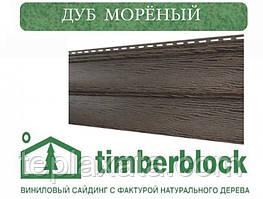 Сайдинг блокхаус під дерево для забору Ю-ПЛАСТ Тимберблок Морений Дуб (0,782 м2)