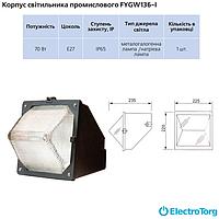 Корпус светильника промышленного FYGW136-I 70Вт E27 Delux