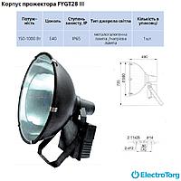 Корпус прожектора FYGT28 III 150-2000Вт E40 Delux