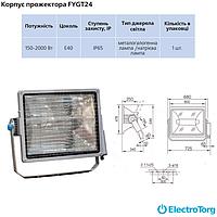 Корпус прожектора FYGT24 150-2000Вт E40 серый Delux