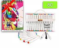 Набор маркеров двусторонних Touch Smooth 80 цветов +Альбом для скетчинга А5 20 листов плотность 250 г/м2