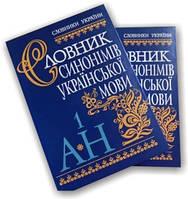Словник синонімів української мови в 2-х томах