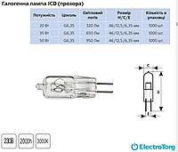 Лампа галогеновая JCD Delux