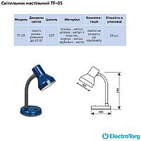 Лампа настольная TF-05 60Вт E27 с сенсором античная латунь Delux