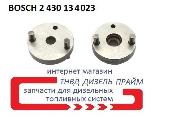 Проставка форсунки Еталон, IVECO Розмір 14 мм. - 3.1 мм. Штифти 1,8 мм 2 430 134 023