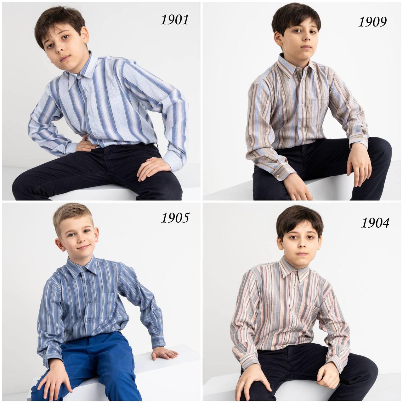 Сорочка підліткова в смужку на хлопчика 7-15 років. Топ продажу!!!