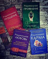 """Набор книг """"Радикальная карма"""",""""Радикальная любовь"""",""""Радикальное прощение"""", """"Радикальное Проявление"""" Типпинг К"""