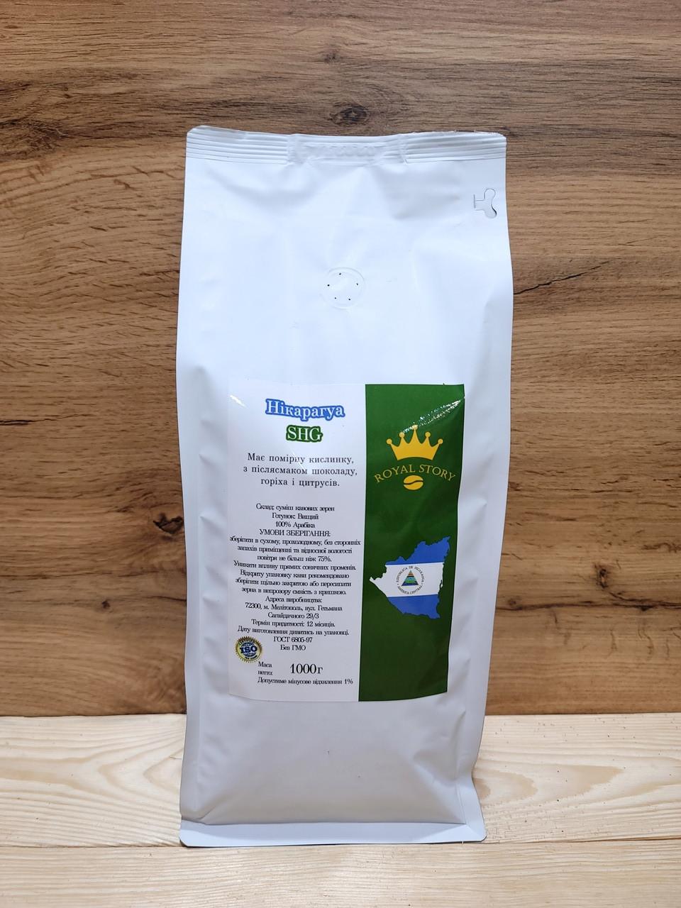 Кофе арабика в зернах Никарагуа SHG 1кг