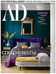AD журнал №3 (202) березень 2021