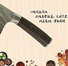 Ніж шеф-кухаря 7 дюймів Sande, фото 4