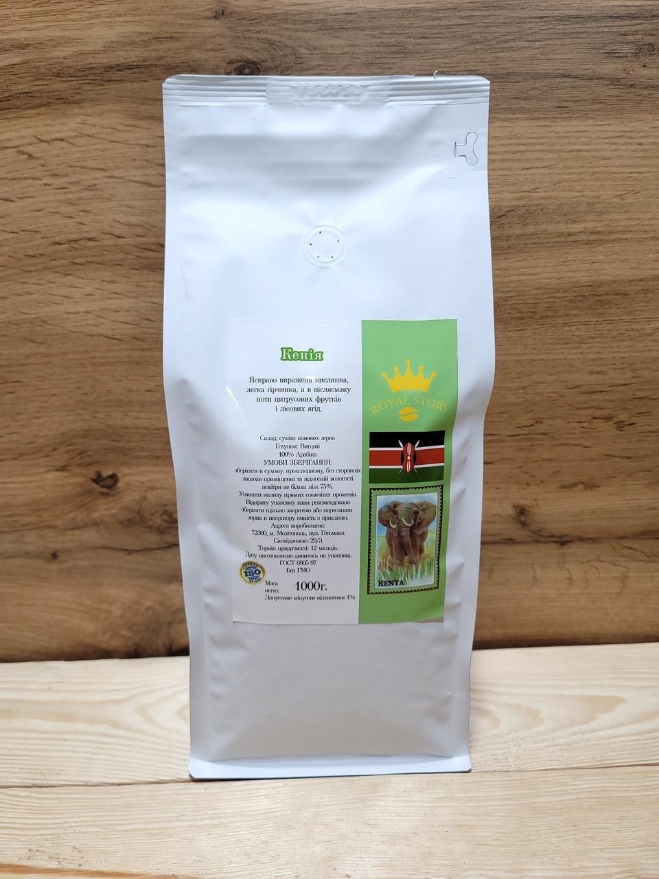 Кофе арабика в зернах Кения АА 1кг