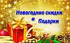 """Акция """"С Новым годом - 25%"""" от МотоДВК"""