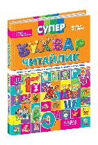 Супербуквар Читайлик. Василь Федієнко