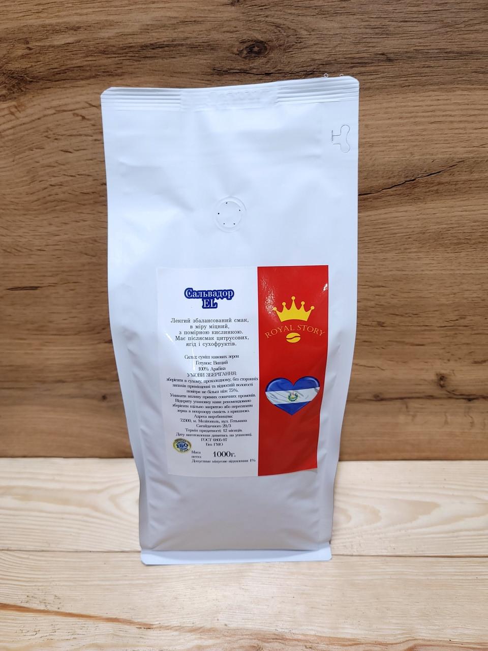 Кофе арабика в зернах Сальвадор EL 1кг