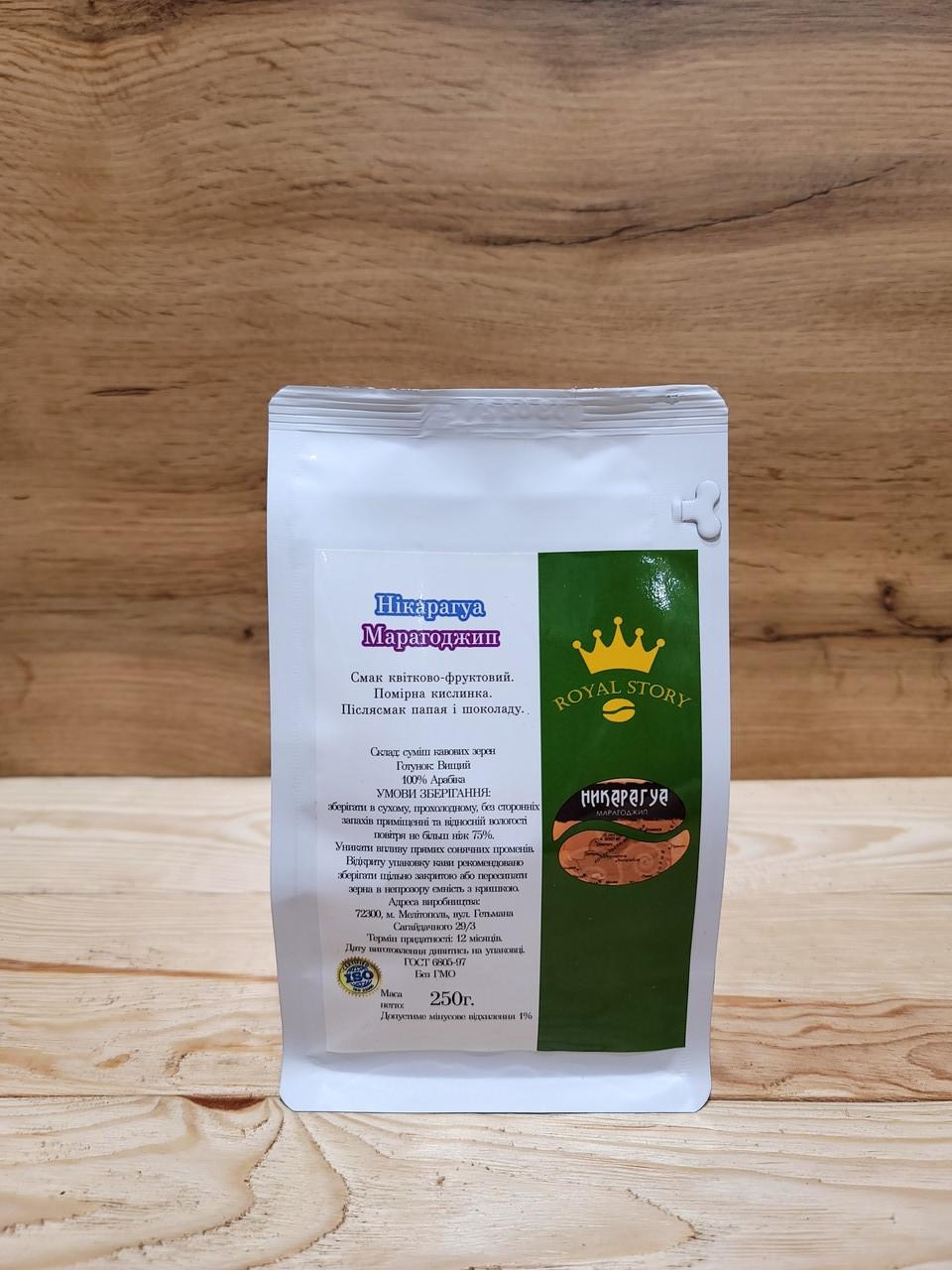 Кофе арабика в зернах Марагоджип Никарагуа 250г