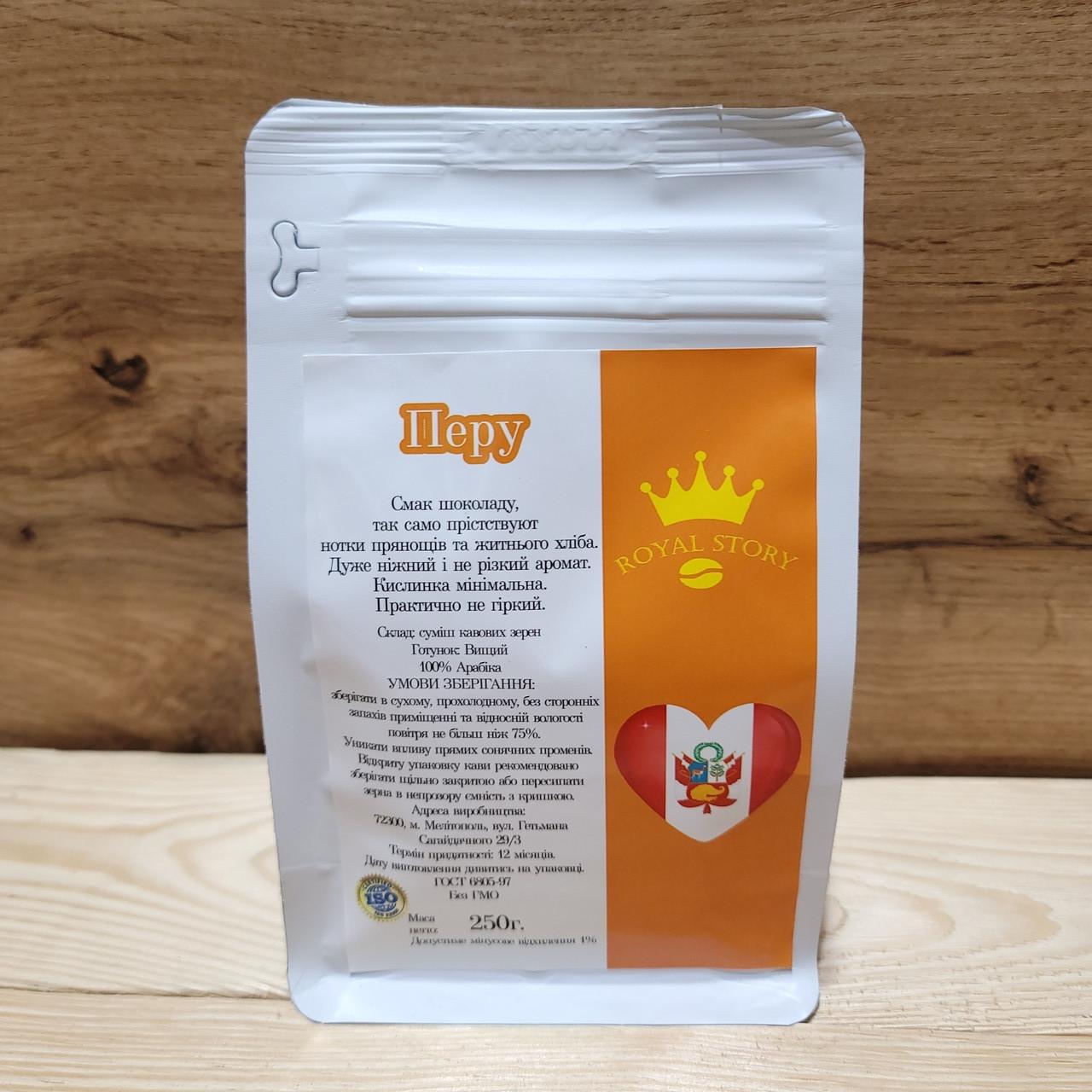 Кофе арабика в зернах Перу 250г
