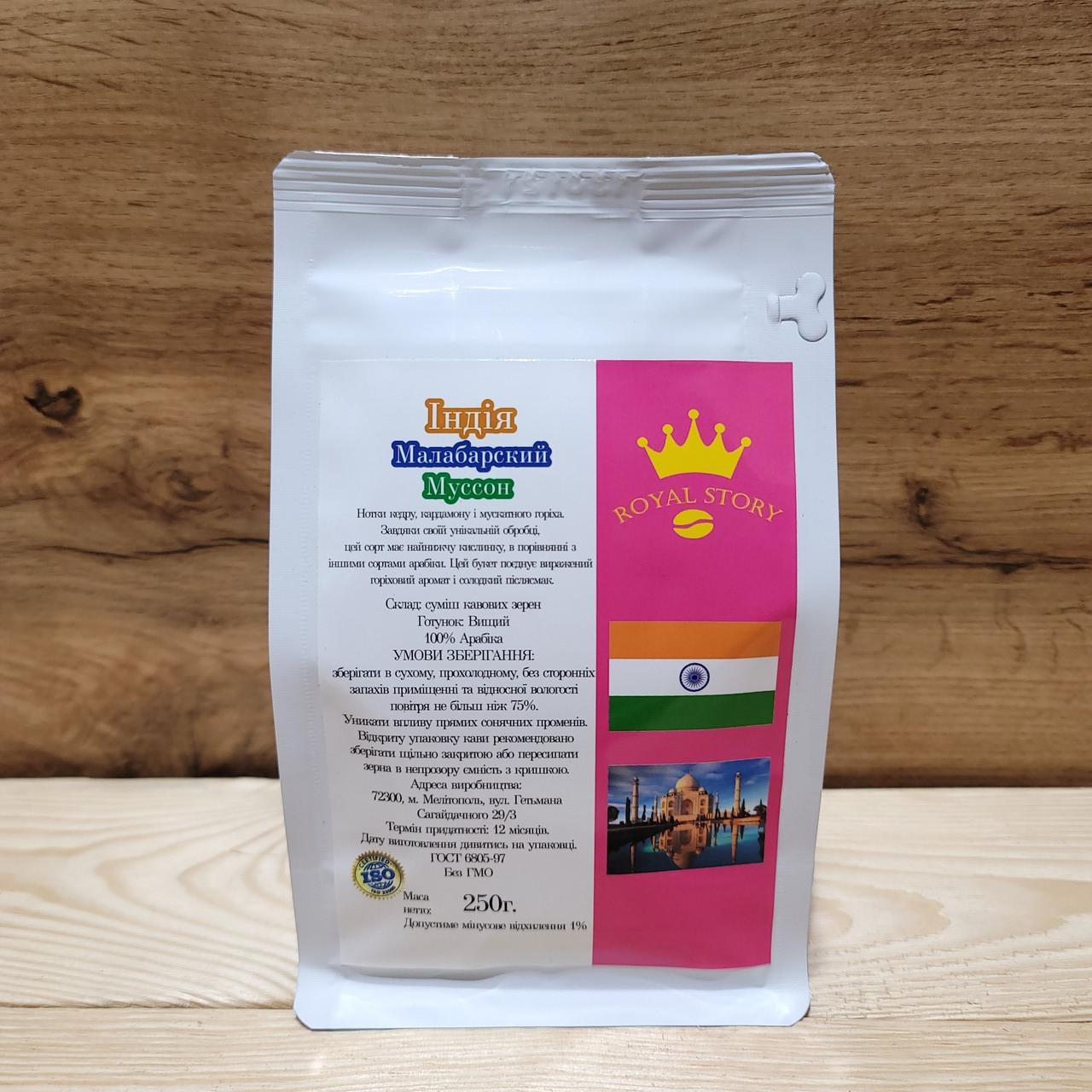 Кофе арабика в зернах Индия Monsooned malabar 250г