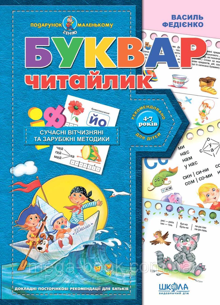 """Буквар для дошкільнят """"Читайлик"""". Василь Федієнко"""