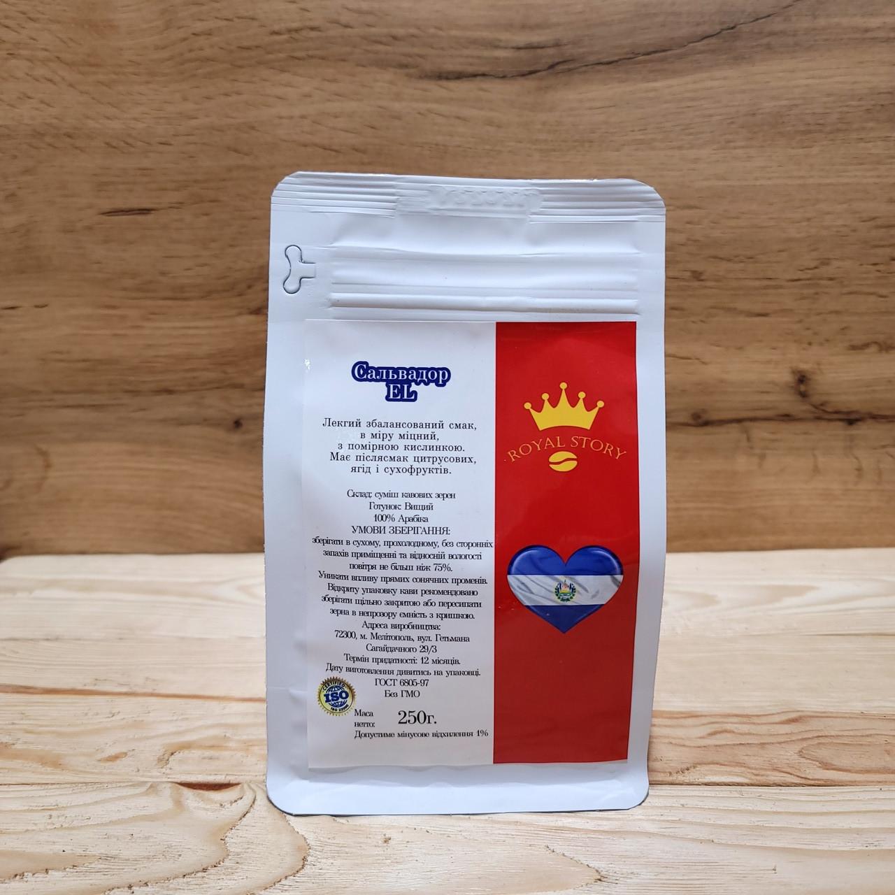 Кофе арабика в зернах Сальвадор EL 250г
