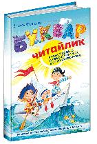 Буквар Читайлик. А5 формат. Василь Федієнко