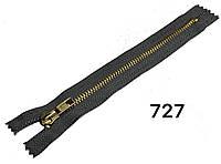 Молния металлическая джинсовая Темно серая с золотом 18см Тип5 автомат