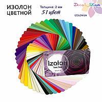 Веер рекламный Изолон 500 цветной + IXPE-foam